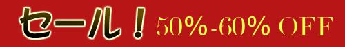 セール! 50%-60%OFF