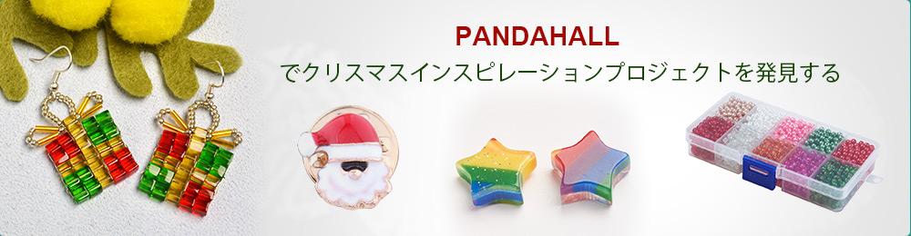 PandaHallでクリスマスインスピレーションプロジェクトを発見する