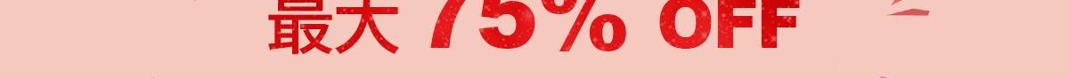 年に1度のビッグセール最大75%OFF