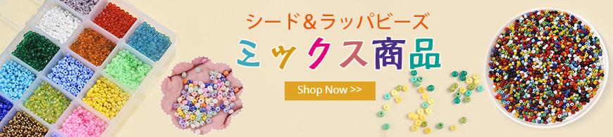 シード&ラッパビーズミックス商品