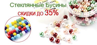 Стеклянные Бусины Скидки до 35%