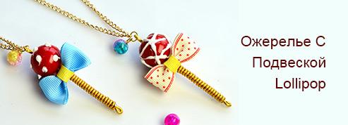 Ожерелье С Подвеской Lollipop