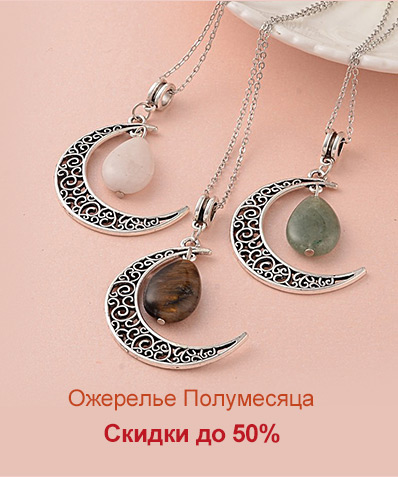 Ожерелье Полумесяца