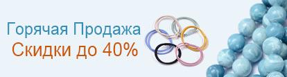 Горячая Продажа Скидки до 40%